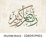 ramadan kareem greeting in... | Shutterstock .eps vector #1060419401