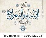 israa   miraj islamic... | Shutterstock .eps vector #1060422395
