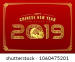 happy chinese new year card... | Shutterstock .eps vector #1060475201