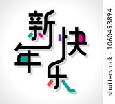 chinese characters 'xin nian... | Shutterstock .eps vector #1060493894