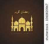 ramadan kareem glitter mosque.... | Shutterstock .eps vector #1060820867
