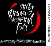 handdrawn dry brush font.... | Shutterstock .eps vector #1061052095