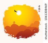 vector chinese mountain... | Shutterstock .eps vector #1061308469