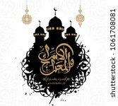 isra' and mi'raj arabic islamic ... | Shutterstock .eps vector #1061708081