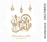 isra' and mi'raj arabic islamic ... | Shutterstock .eps vector #1061708924