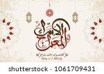 isra' and mi'raj arabic islamic ... | Shutterstock .eps vector #1061709431