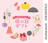 mother's day gift advertisement ... | Shutterstock .eps vector #1061835521