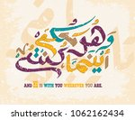 islamic calligraphy from the... | Shutterstock .eps vector #1062162434