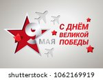 9 may happy victory day... | Shutterstock .eps vector #1062169919