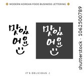 quote about food business ...   Shutterstock .eps vector #1062500789