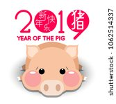 happy chinese new year 2019 ... | Shutterstock .eps vector #1062514337
