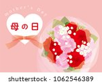 carnation on mother's day  it's ... | Shutterstock .eps vector #1062546389