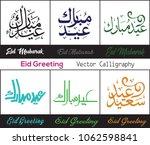 eid greeting in english  urdu...   Shutterstock .eps vector #1062598841