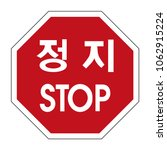 korea traffic safety sign with... | Shutterstock .eps vector #1062915224