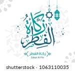 "vector of arabic zakat al fitr ""...   Shutterstock .eps vector #1063110035"