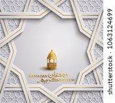 ramadan karem islamic greeting...   Shutterstock .eps vector #1063124699
