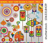 bangali new year design element ... | Shutterstock .eps vector #1063318439