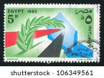 egypt   circa 1985  a stamp... | Shutterstock . vector #106349561