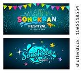 amazing songkran festival... | Shutterstock .eps vector #1063518554