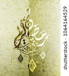 illustration of ramadan kareem. ... | Shutterstock .eps vector #1064164529