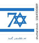 israel independence day  70... | Shutterstock .eps vector #1064500889