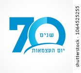 70 Years Israel Emblem And...