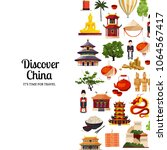 vector flat style china... | Shutterstock .eps vector #1064567417