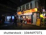 tokyo  japan   30 3 2018   back ...   Shutterstock . vector #1064697371