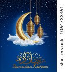 ramadan kareem background ... | Shutterstock .eps vector #1064733461