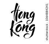 hong kong. hand lettering... | Shutterstock .eps vector #1064884241