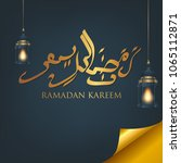 beautiful ramadan kareem text... | Shutterstock .eps vector #1065112871