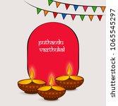 illustration of background for... | Shutterstock .eps vector #1065545297