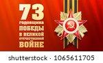 vector illustration. in russian ...   Shutterstock .eps vector #1065611705