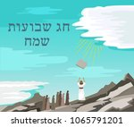 shavuot.dating the jews of the... | Shutterstock .eps vector #1065791201