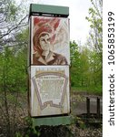 Small photo of Pripyat, Kyiv region / Ukraine - April 28 2008: communist and socialist lopsided artifact on the main square of the abandoned town. Red and brown colours, featuring woman hero and motto on war victory