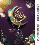 ramadan kareem poster  arabic... | Shutterstock .eps vector #1065938594