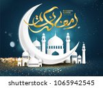ramadan kareem poster  golden... | Shutterstock .eps vector #1065942545