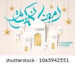 ramadan kareem poster ... | Shutterstock .eps vector #1065942551