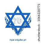 israel independence day  70th... | Shutterstock .eps vector #1066220771