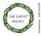 jewish holiday chag shavuot... | Shutterstock .eps vector #1067161109