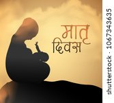 vector card for happy mother's... | Shutterstock .eps vector #1067343635