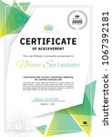 official white certificate with ... | Shutterstock .eps vector #1067392181