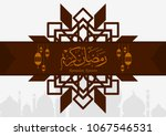 ramadan kareem vector... | Shutterstock .eps vector #1067546531