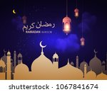 creative arabic pattern with... | Shutterstock .eps vector #1067841674