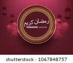 creative arabic pattern with... | Shutterstock .eps vector #1067848757