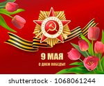 may 9   day of victory over... | Shutterstock .eps vector #1068061244