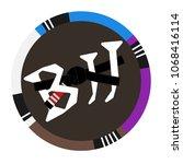 brazilian jiu jitsu team logo.... | Shutterstock .eps vector #1068416114
