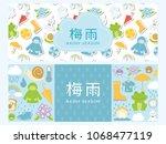 rainy season in japan vector... | Shutterstock .eps vector #1068477119