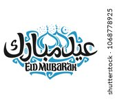 logo for muslim holiday eid... | Shutterstock . vector #1068778925
