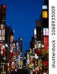 shinjuku  tokyo  japan   9... | Shutterstock . vector #1068935009